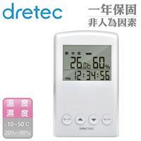 dretec桌上型多功能流感中暑溫濕度警示器月曆時鐘   白色