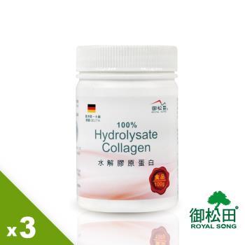 【御松田】 水解膠原蛋白粉末(100gX3入)