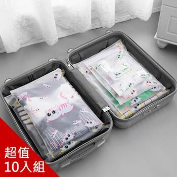 【韓版】可愛貓咪霧面夾鏈收納整理袋10入組(5入/包)