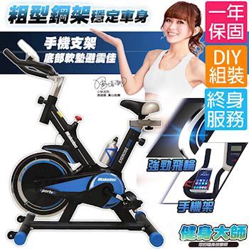 健身大師- 超越極限競速型有氧飛輪車