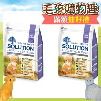 SOLUTION耐吉斯 成幼貓低敏鱒魚+鮭魚狗飼料 3磅 X 2