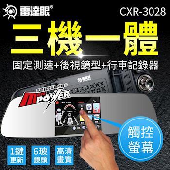 征服者 雷達眼 CXR-3028 後視鏡固定測速 行車紀錄器