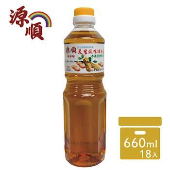 源順 花生風味調和油 660ml *18瓶