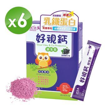 【生達-活沛】好視鈣益生菌顆粒*6盒(30包/盒)