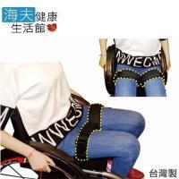 海夫 日華 輪椅安全束帶 雙腿固定 台灣製