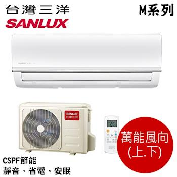 SANLUX三洋3-5坪定頻冷專分離式冷氣SAC-22M/SAE-22M