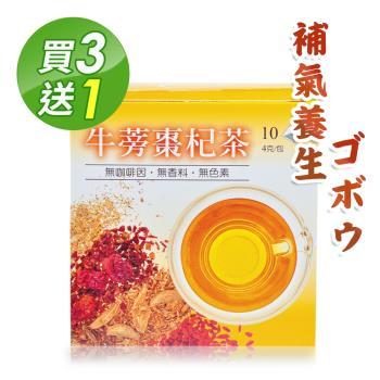 【生達-Vaung凡可】牛蒡棗杞茶*4盒(一天一杯養生好體力)