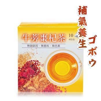 【生達-Vaung凡可】牛蒡棗杞茶(一天一杯養生好體力)