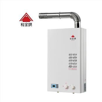 和家強制排氣熱水器HE-33FE(天然瓦斯)