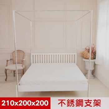 【凱蕾絲帝】蚊帳配件-方型不銹鋼管支架210x200x高200cm