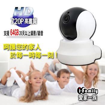 【I-Family宇晨】HD720P百萬畫素自帶熱點/無線網路攝影機 IF-002E