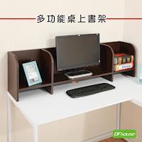 《DFhouse》羅德多功能大書架 收納架 書櫃 層架 空櫃 螢幕架 桌上架 電腦架 鍵盤架