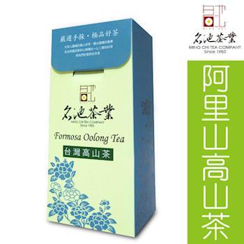 【名池茶業】手採一心二葉阿里山高冷茶4件組(150gx4包)