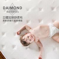 獨立筒床墊【obis】晶鑽系列_MONET三線五段式乳膠獨立筒無毒床墊-雙人加大(6尺X6.2尺)