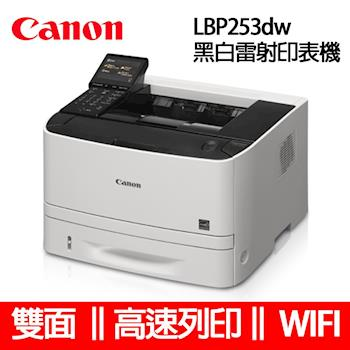Canon imageCLASS LBP253dw黑白雷射印表機