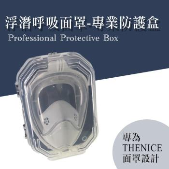 【THENICE專用】浮潛呼吸面罩專業防護盒