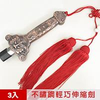 【輝武】武術用品~不鏽鋼鋅合金仿銅健身伸縮劍/折疊太極劍送劍袋(3入)