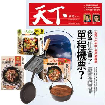 天下雜誌(半年12期)贈 一個人的廚房(全3書/3只鑄鐵鍋)