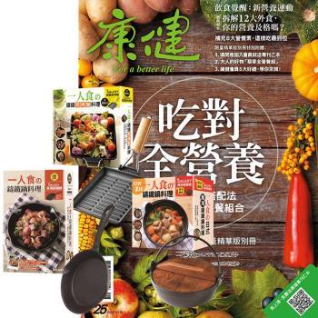 康健雜誌(1年12期)贈 一個人的廚房(全3書/3只鑄鐵鍋)