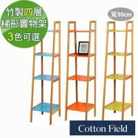 棉花田 博客 簡易組裝四層梯形多功能置物架30cm-3色可選