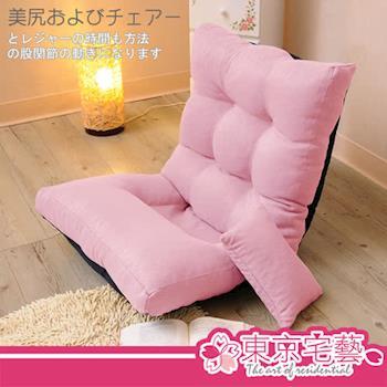 東京宅藝 漂亮寶貝日系美臀椅-4色可選