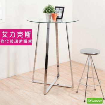 《DFhouse》艾力克斯工業風吧檯桌 吧檯桌 洽談桌 高腳桌 商業空間設計 外銷商品 多功能用桌