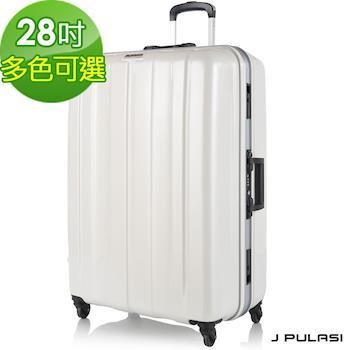 【J PULASI】LEISURE TOURISM悠游 PC+ABS 28吋鋁框鏡面行李箱-珠光白