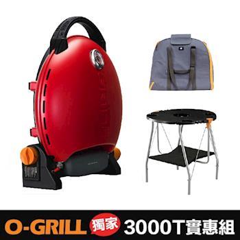 【獨家實惠組】 O-Grill 3000T 烤肉神器 + O-Shield 烤爐收納袋 + O-Dock圓桌