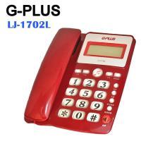 【G-PLUS】來電顯示免持撥號有線電話 LJ-1702