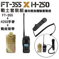 AnyTalk FT-355 三等10W業餘無線對講機+H250手麥+戰術背帶