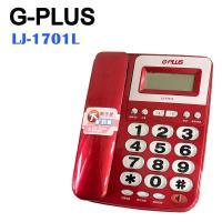 【G-PLUS】來電顯示大字鍵有線電話 LJ-1701L