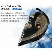 PHILIPS飛利浦Azur Performer Plus蒸氣熨斗GC4527