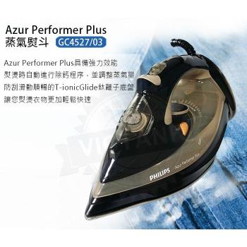 PHILIPS飛利浦Azur Performer Plus蒸氣熨斗GC4527