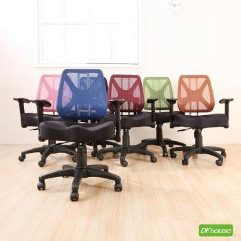 《DFhouse》帕克辦防潑水公椅(升降扶手) 電腦椅 書桌椅 辦公椅 人體工學椅 電競椅 賽車椅 主管椅 學習椅 升降椅 辦公傢俱