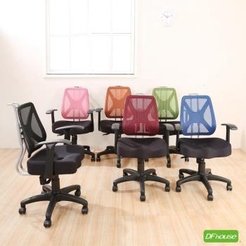 《DFhouse》雅莉士防潑水透氣職員椅(附T型手) 電腦椅 書桌椅 辦公椅 人體工學椅 電競椅 賽車椅 主管椅 學習椅 升降椅 辦公傢俱