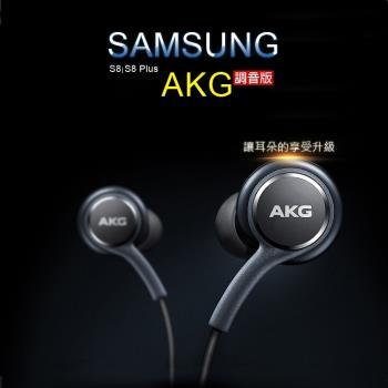 SAMSUNG Galaxy S8 / S8 Plus (G9500) 耳機 AKG 線控耳機 編織 3.5mm