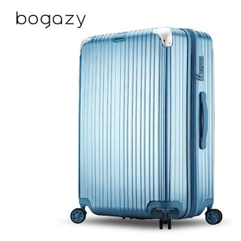 【Bogazy】 炫漾星辰 20吋拉絲紋霧面可加大旅行箱/登機箱(冰藍)
