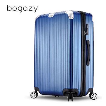 【Bogazy】 炫漾星辰 20吋拉絲紋霧面可加大旅行箱/登機箱(銀藍)