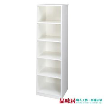 【品味居】阿爾斯 環保1.4尺塑鋼五格小書櫃/收納櫃(二色可選)