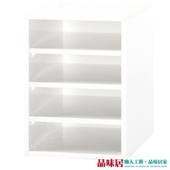 【品味居】阿爾斯 環保1尺塑鋼四格書櫃/收納櫃