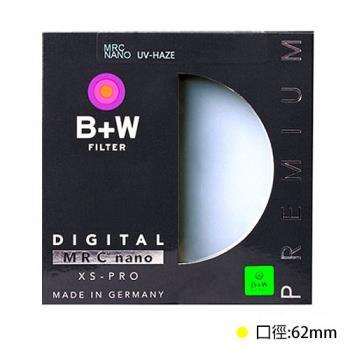 B+W XS-PRO MRC NANO UV 62mm 超薄框 奈米鍍膜保護鏡(XSPRO,62,公司貨)