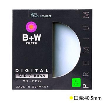 B+W XS-PRO MRC NANO UV 40.5mm 超薄框 奈米鍍膜保護鏡(XSPRO,40.5,公司貨)