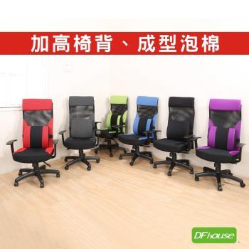 《DFhouse》湯普森高背大腰辦公椅 電腦椅 書桌椅 辦公椅 人體工學椅 電競椅 賽車椅 主管椅 學習椅 升降椅  辦公傢俱