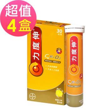力度伸C+鈣+D3發泡錠-柳橙口味x4盒(30錠/盒)-加贈我的美麗日記 面膜乙片+康乃馨 純水濕巾80抽