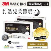 3M 新絲舒眠-防蹣記憶枕-機能型M+L超值兩入組