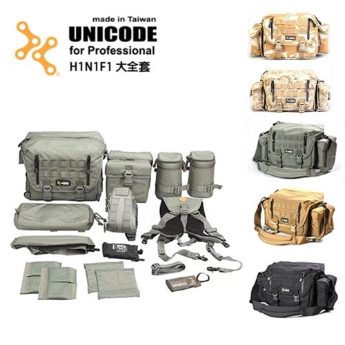 UNICODE H1N1F1 Carmera Bag 攝影包 大全套