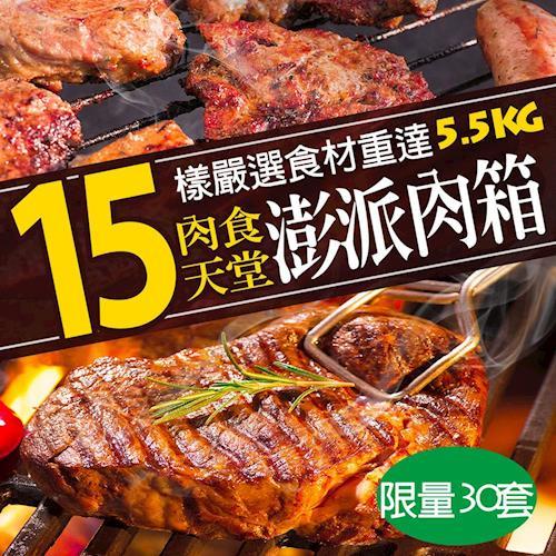 【食肉鮮生】肉食天堂 15樣澎派肉箱(重達5.5kg/適合10-12人)-限量30套