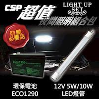 【超值組】ECO1290電池+LED燈(60cm) 燈條 工作燈 施工燈 戶外燈 露營燈 夜市燈 地攤燈 帳棚燈 防颱燈