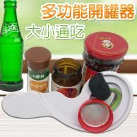 台灣製造握把式多功能開瓶器 開罐器