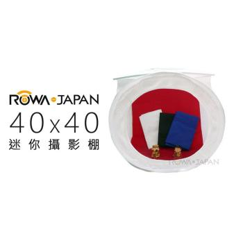 ROWA-JAPAN 樂華 迷你攝影棚 (40X40cm)